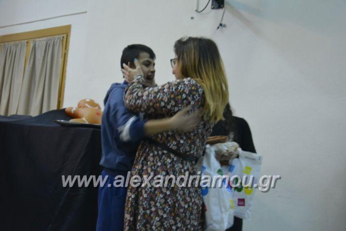 alexandriamou.gr_eidikosxoleioxris2018507
