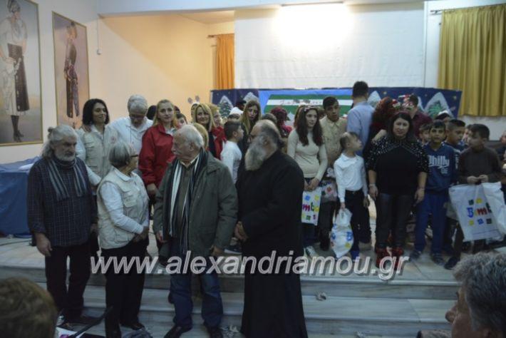alexandriamou.gr_eidikosxoleioxris2018516