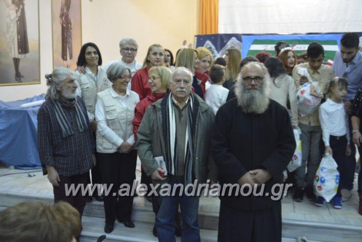 alexandriamou.gr_eidikosxoleioxris2018519