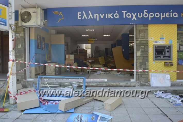 alexandriamou.gr_elta_listeia011