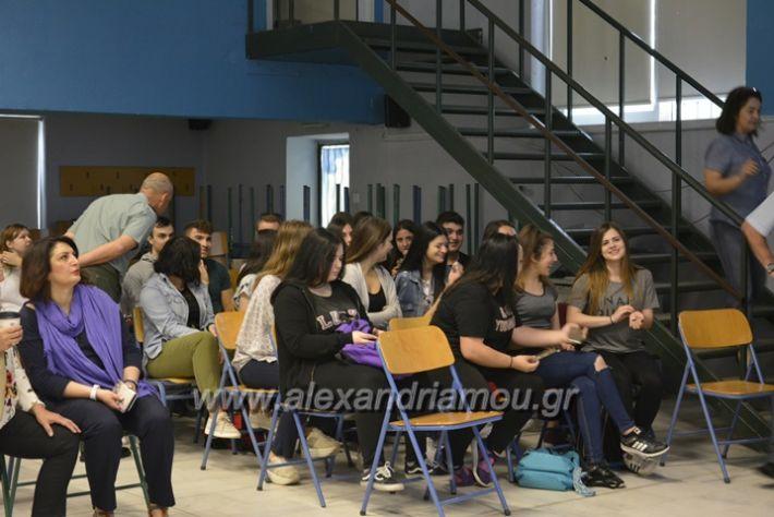 alexandriamou.gr_enimerosi_mathiton_2018001
