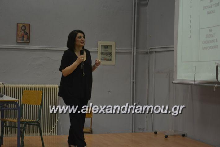 alexandriamou.gr_tritobathmia1ogel003