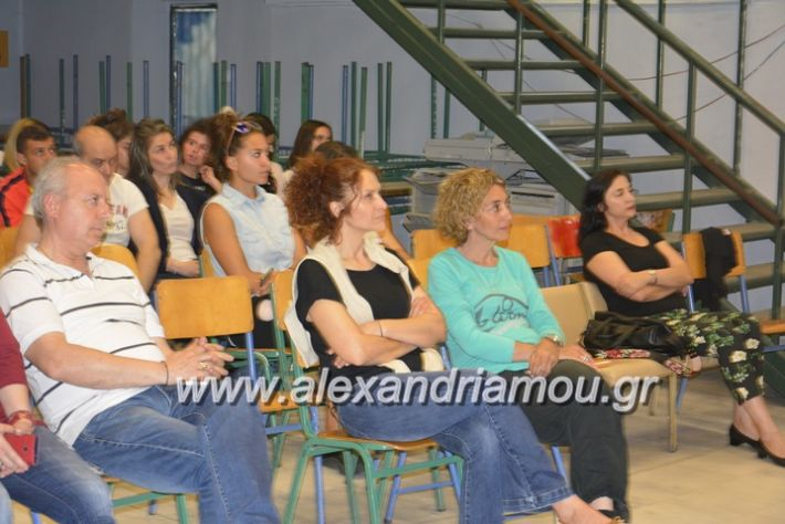 alexandriamou.gr_tritobathmia1ogel015