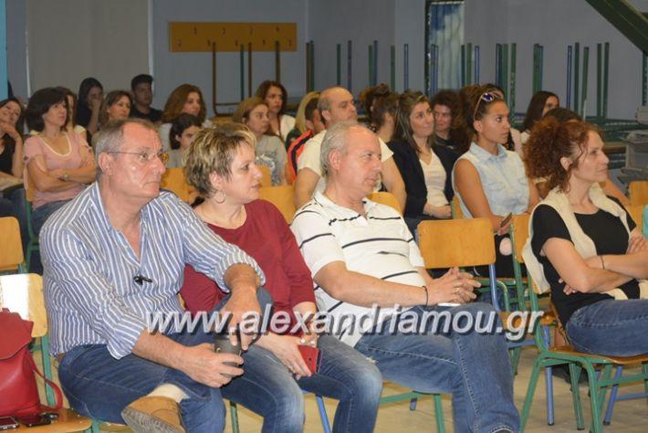 alexandriamou.gr_tritobathmia1ogel016
