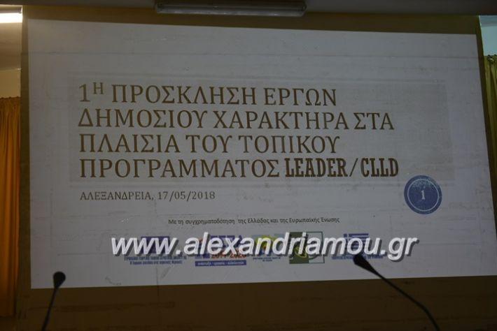 alexandriamou.gr_leader17.5.2018001