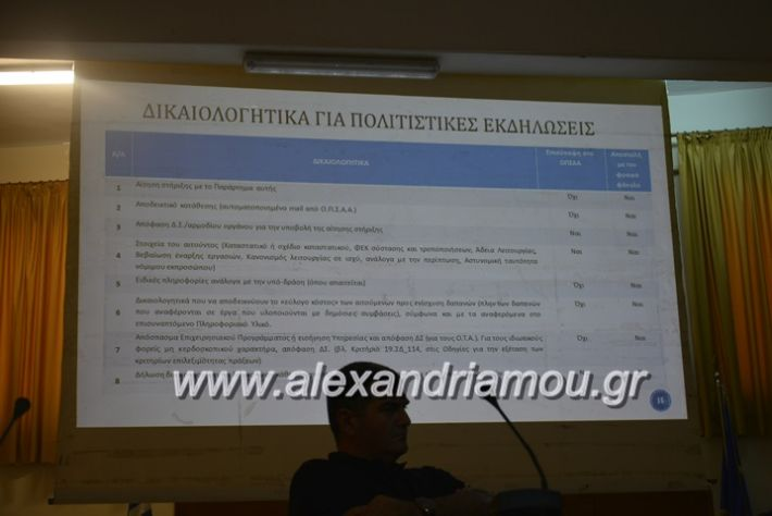 alexandriamou.gr_leader17.5.2018017