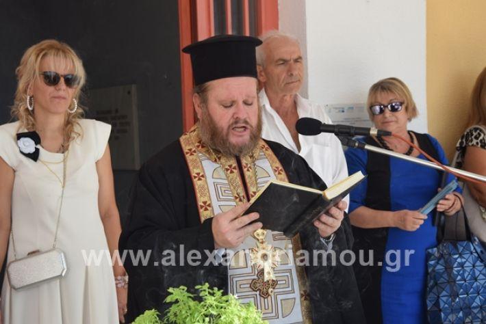 alexandriamou.gr_epalagiasmos19032