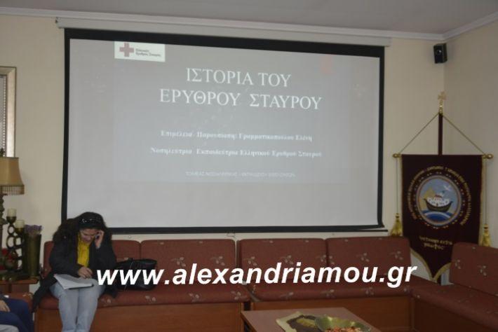 alexandriamou.erithrosmathimata2019031