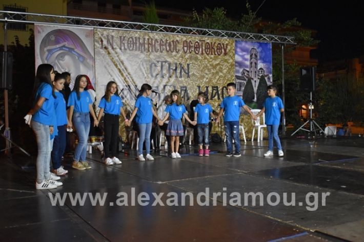 alexandriamou.gr_estia15panagia043