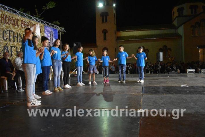 alexandriamou.gr_estia15panagia055
