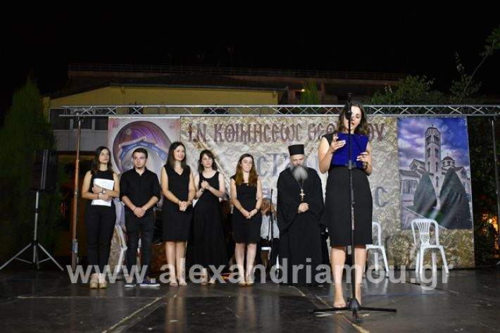alexandriamou.gr_estia15panagia159