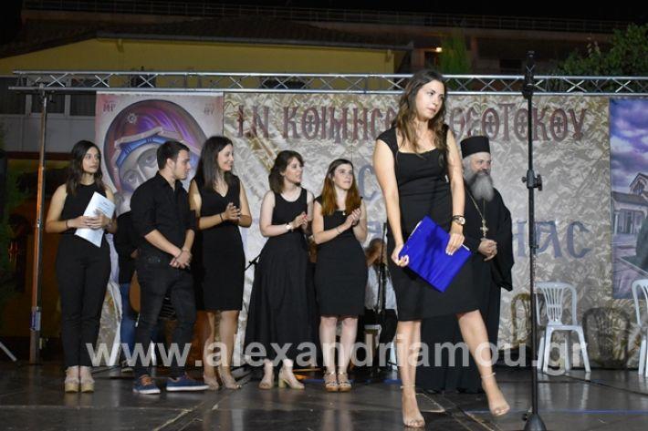 alexandriamou.gr_estia15panagia160