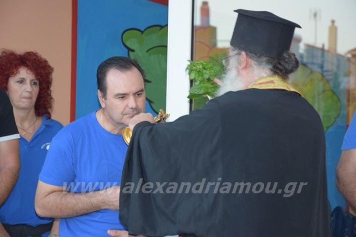 alexandriamou.gr_estiaagiasmos19058