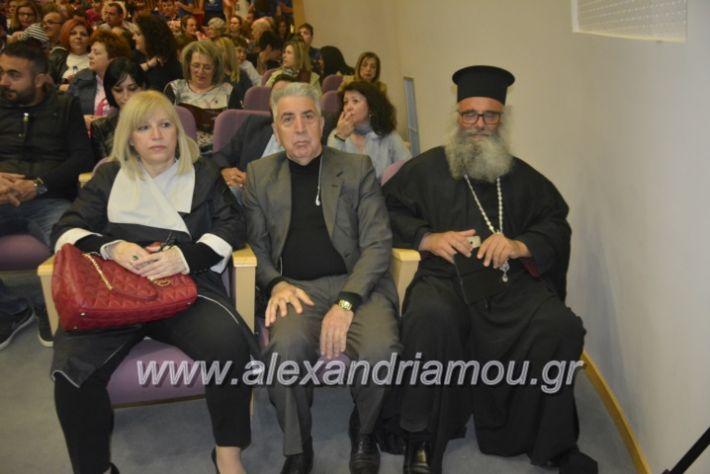 alexandriamou_estia8.5.19006