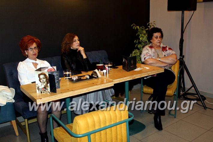 alexandriamou.gr_filoptoxos20.11.19IMG_1124
