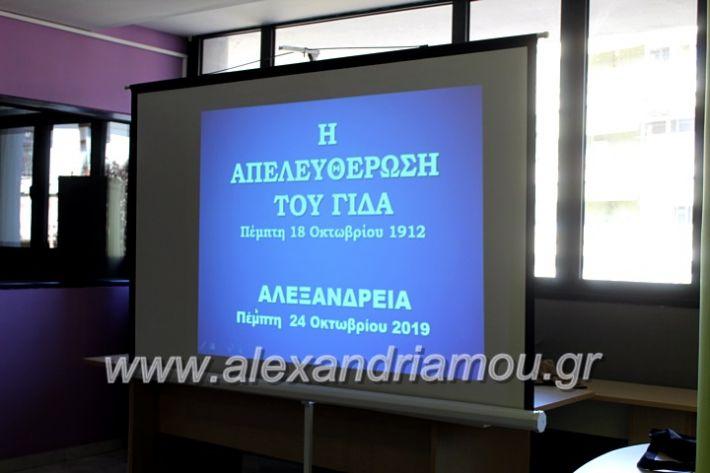 alexandriamou.gr_giobanopoulos7obibliothikiIMG_2065
