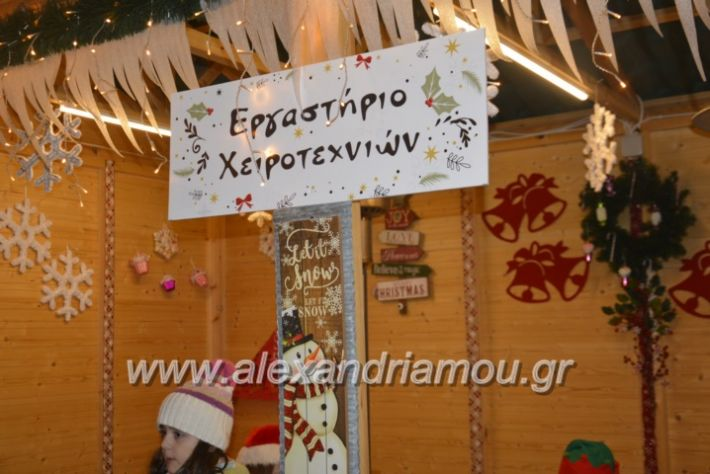 alexandriamou.gr_giortisokolatas2018038