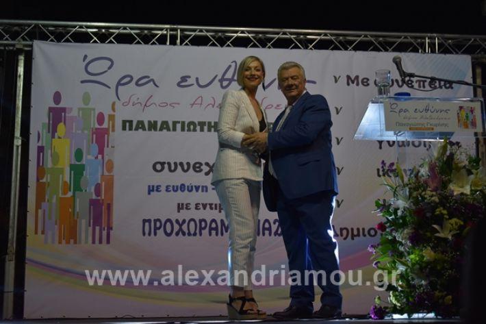 alexandriamou.gr_gkirinisalex24.5.19172