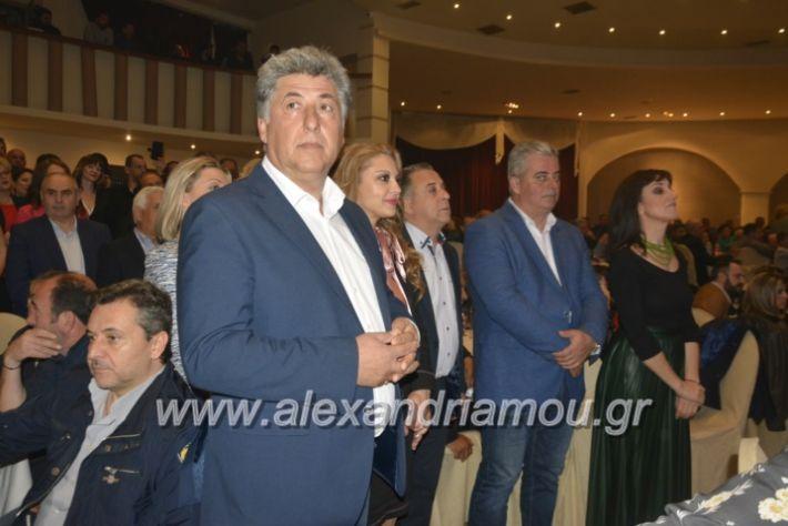 alexandriamou_gkirinismelathron2019121