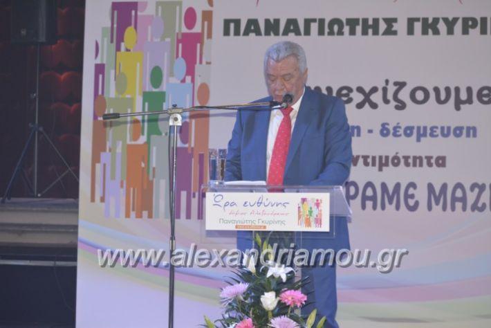 alexandriamou_gkirinismelathron2019169