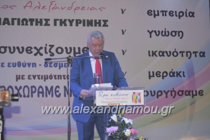 alexandriamou_gkirinismelathron2019179
