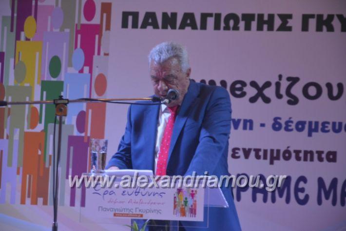 alexandriamou_gkirinismelathron2019201
