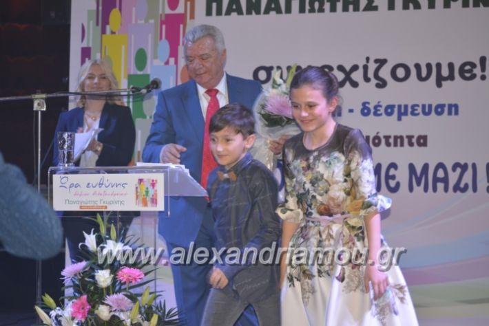 alexandriamou_gkirinismelathron2019259