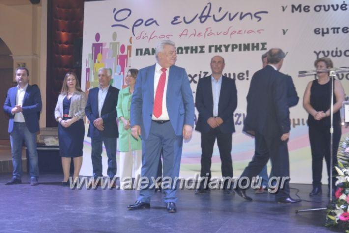 alexandriamou_gkirinismelathron2019294