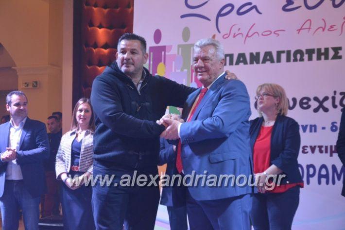 alexandriamou_gkirinismelathron2019334