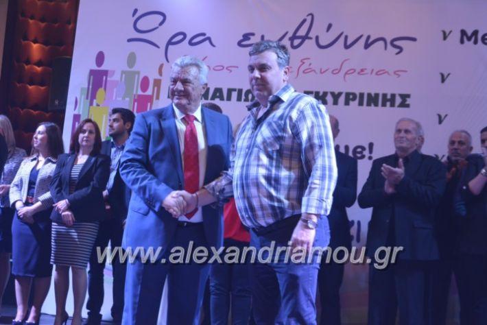 alexandriamou_gkirinismelathron2019398