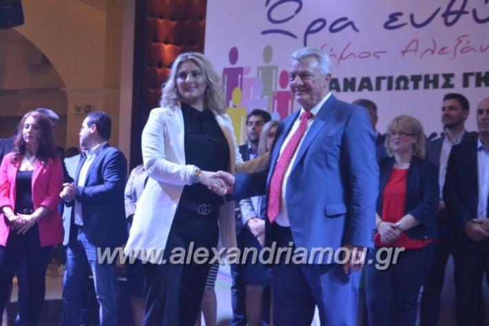 alexandriamou_gkirinismelathron2019410