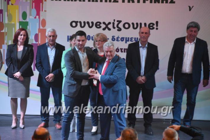 alexandriamou_gkirinismelathron22019334