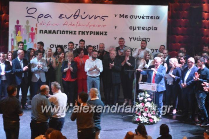 alexandriamou_gkirinismelathron22019472
