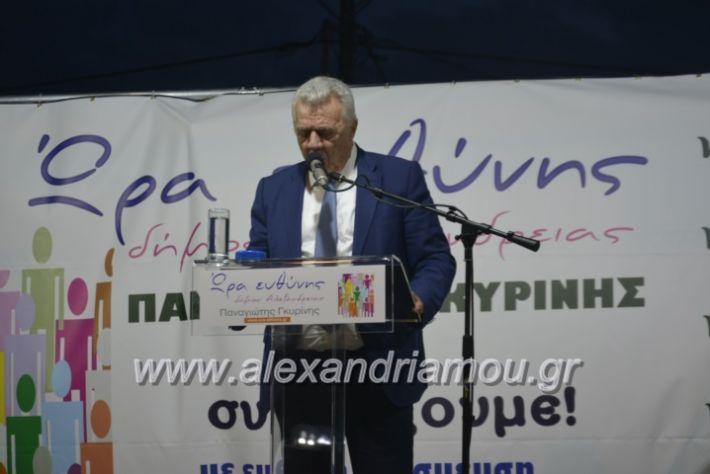 alexandriamou_gkirinisplati2019050