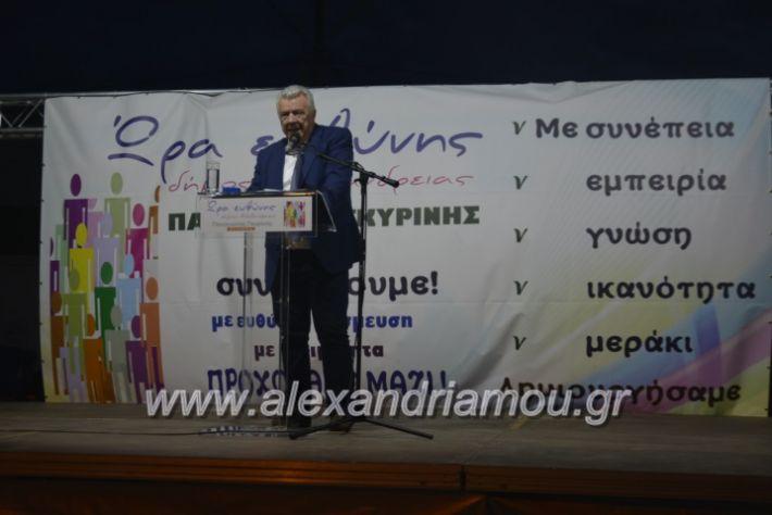 alexandriamou_gkirinisplati2019081