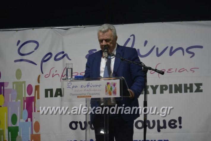 alexandriamou_gkirinisplati2019099