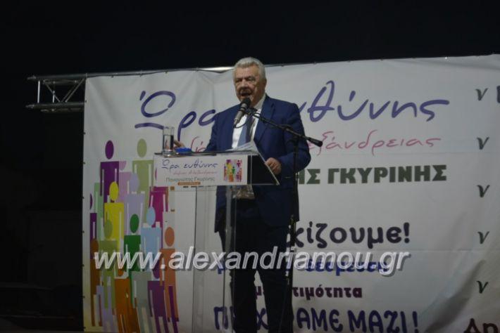 alexandriamou_gkirinisplati2019102