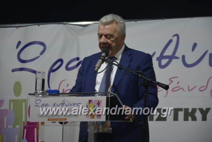 alexandriamou_gkirinisplati2019103