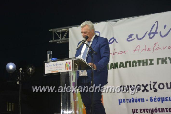 alexandriamou_gkirinisplati2019105