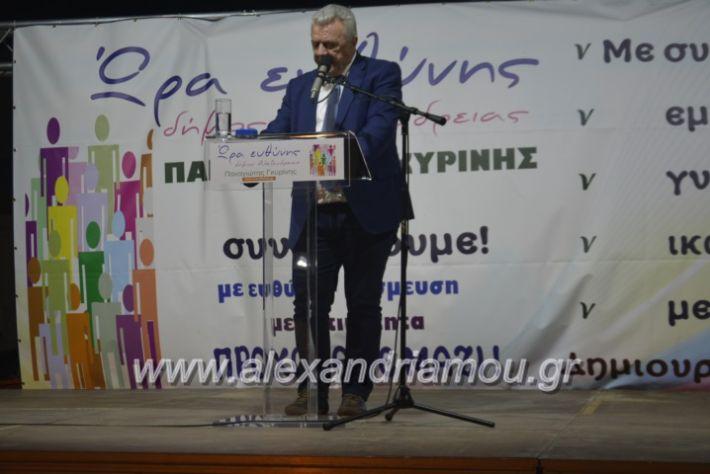 alexandriamou_gkirinisplati2019107
