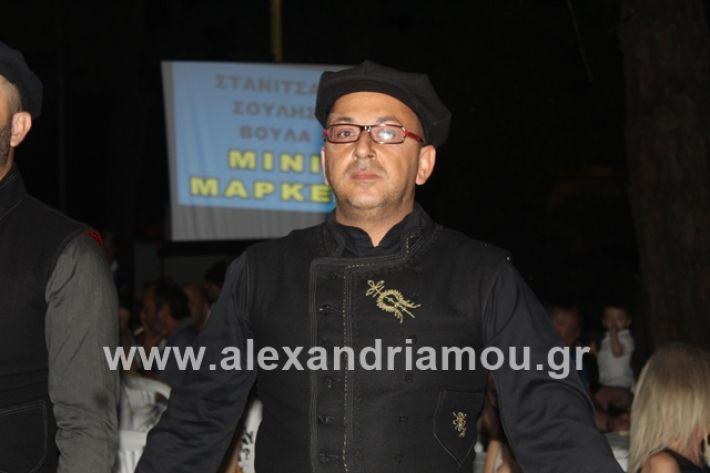 alexandriamou.gr_brusakipanigiri2019106