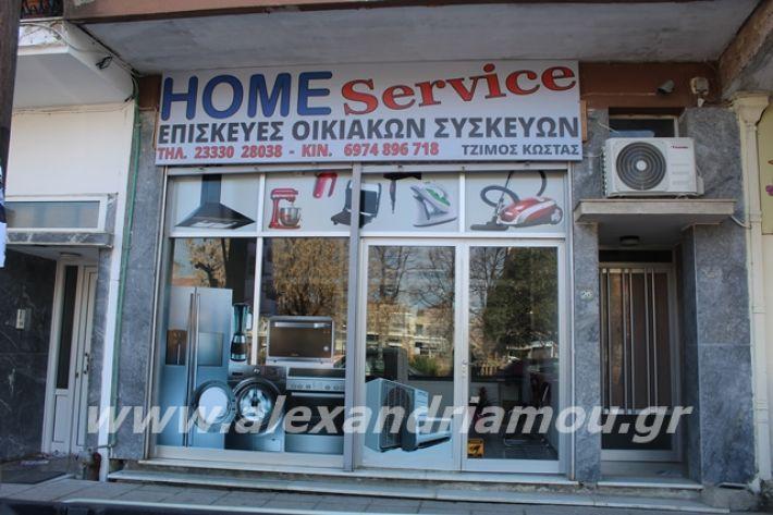 alexandriamou.gr_homeservice003