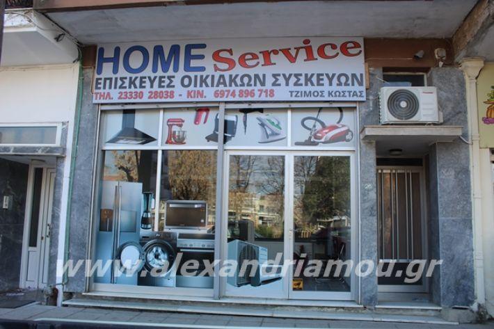 alexandriamou.gr_homeservice004