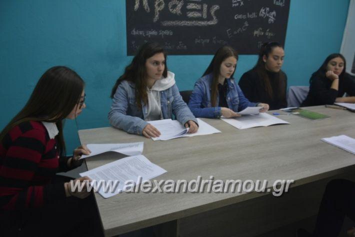 alexandriamou_imeresstadiodromiaspraksis022