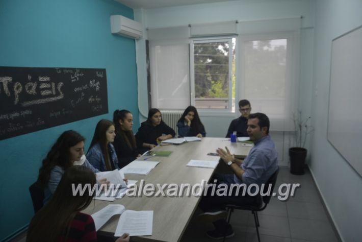 alexandriamou_imeresstadiodromiaspraksis025