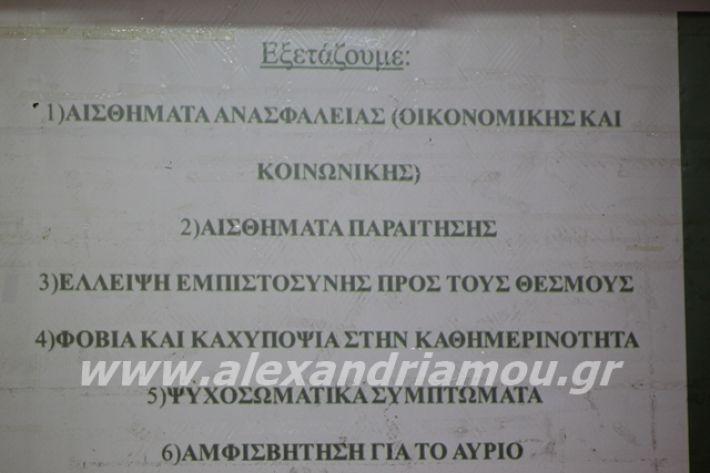 alexandriamou.gr_imerida7.2.20059