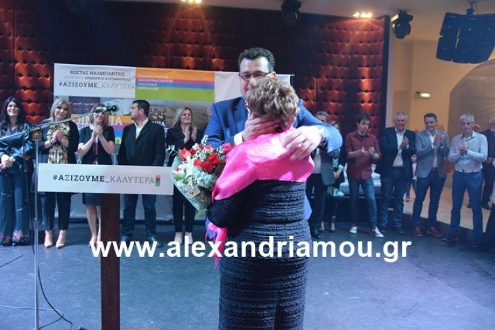 alexandriamou.gr_nalmpntisomilia2019049