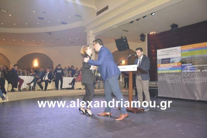 alexandriamou.gr_nalmpntisomilia20191112