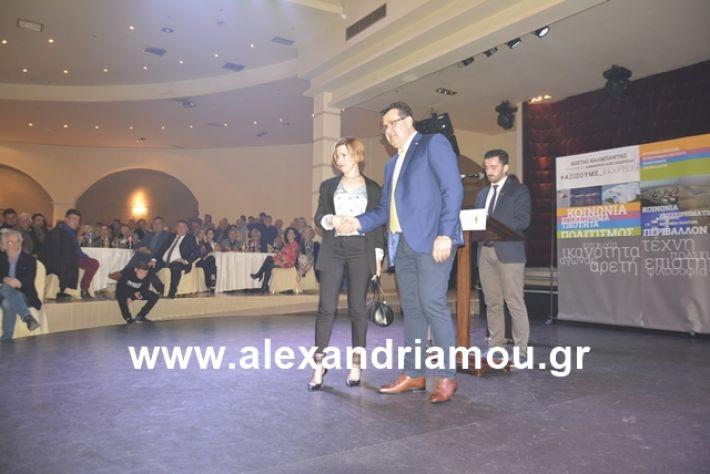 alexandriamou.gr_nalmpntisomilia20191113