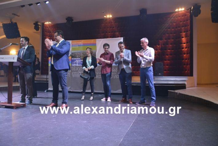alexandriamou.gr_nalmpntisomilia20191114